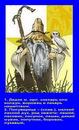 Дедок. ПОЛУВЕРИЦА – (слав.), мелкий лесной дух, род нежити: леший, лесовик, лисунок,  лешак, дикий мужик, полуверица, попутник, боровик, лукавый,  дед, дедок.