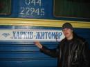 Пошли на День Рожденья в Киеве, а проснулись в Харькове))