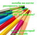 Разукрась-ка!!!:))))))))