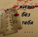 Без тебя,,,,,,