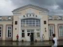 Вокзал Керчь!!!