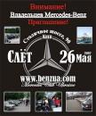 Слет владельцев Mercedes