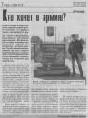 Про TernOFFk@ написал в местной газете В@дька!-)