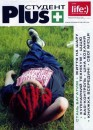 Я попал на обложку журнала...=) Фото с Чайки    8)
