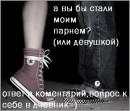 ответь мне в коменты))