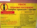 во Львове в маршрутке!)))