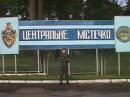 Львовская обл.  Яворовский полигон Международные учения