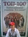 !!!Дядя Петя - 1 в ТОП 100!!!