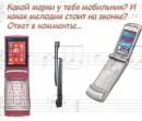 Вопрос на засыпку )))