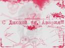 Как меня Эльф с Днем Рождения поздравил))) Правдо классно?