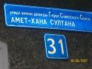 Крым-08-2007 Местный прикол городка Алупка