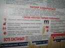 Учи казахский. Прикольно ругаться, если читать громко и с выражением. з.ы. Казахи очень вежливые и скромные.