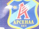 Арсенал Київ