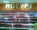 люблю йогурт)))))