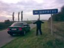 по дороге в Ширяево