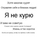 НЕ КУРЮ!!! Занимаюсь спортом!!!)))
