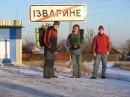 пеший переход УКРАИНА -Россия