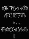 Прям как про меня))