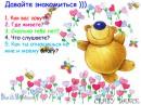 Давай знакомится)))))Вопросы немного тупые, но отвечайте на какие можете))))))))