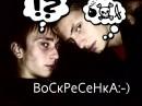 6y6JIiK***** and БеДюХ...