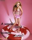 ДАй аську плиз___)))