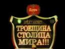 Троещина СТОЛИЦА МИРА!!!!!!!!!