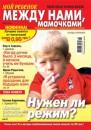 рускій журнал для молодих мам