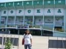 """Я возле стадиона ,,Ворскла"""" в Полтаве 15 июля 2008 года."""