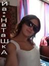 Моя Наташка
