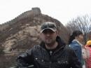Великая Китайская стена!
