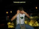 ф танцЭ :)