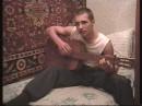 А я играю, на гитаре...