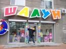 мой вариант эмблемы для этого магазина:)