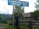 Самый высокий перевал в Украине...