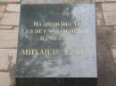 Достопримечательность: Памятник Михаилу Кругу :)