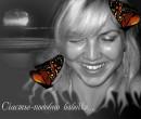 Счастье подобно бабочке. Чем больше ловишь его, тем больше оно ускользает....Но если вы перенесете свое внимание на другие вещи, Оно придет и тихонько сядет вам на плечо.  Виктор Франкл